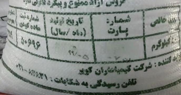 تخلیه کود سوپر فسفات تریپل گرانوله در انبار مرکزی خراسان جنوبی