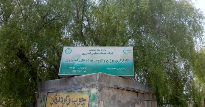 گزارش بازدید دوره ای شهرستان پارسیان