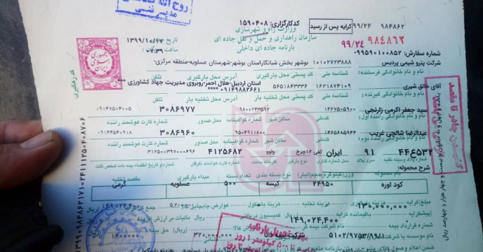 تخلیه کود در کارگزاری شهرستان گرمی