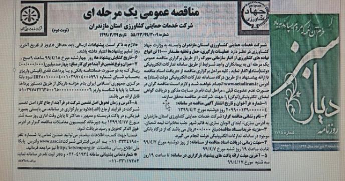 چاپ آگهی بارگیری،حمل و تخلیه 11هزار تن نهاده های کشاورزی در مازندران