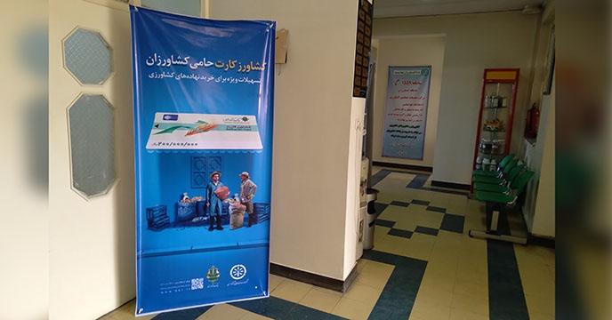 نصب بنر کشاورز کارت در شرکت خدمات حمایتی کشاورزی استان همدان