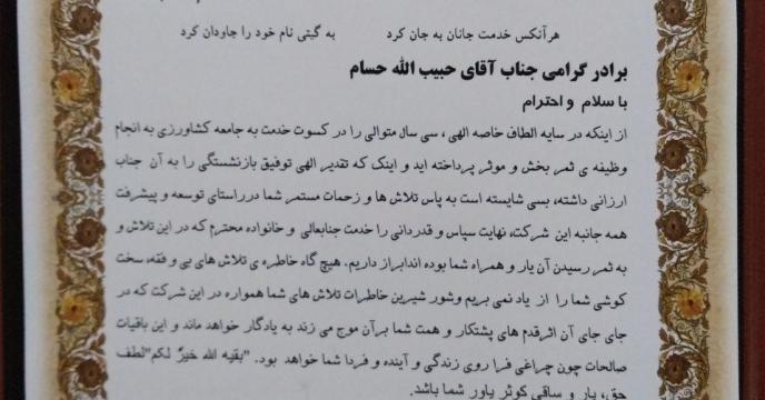 تقدیر از سی سال زحمات صادقانه حبیب الله حسام معاون فنی و تولیدی  شرکت خدمات حمایتی کشاورزی استان گلستان