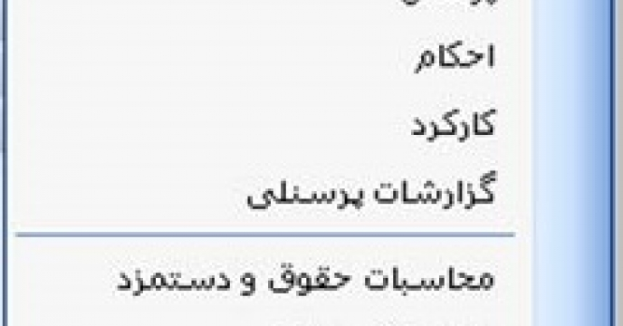 به روز رسانی سیستم حقوق و دستمزد در  استان مازندران