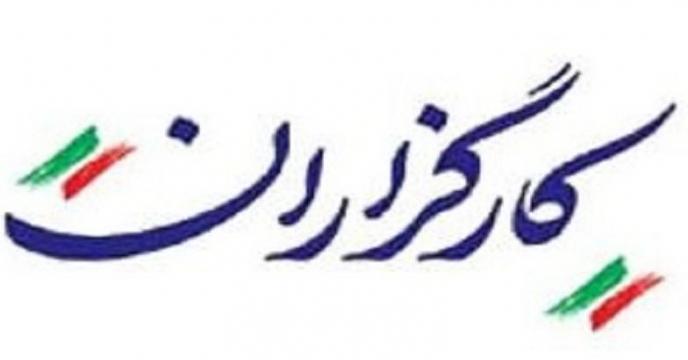 برگزاری کارگاه آموزشی کارگزاران اصفهان