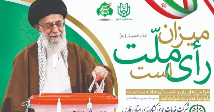 حضور معاون اداری، مالی و بازرگانی شعبه  فارس در جلسه توجیهی  و آموزشی انتخابات 1400