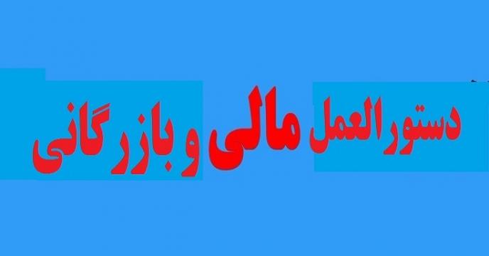 اجرای دقیق دستورالعمل های مالی و بازرگانی در مازندران