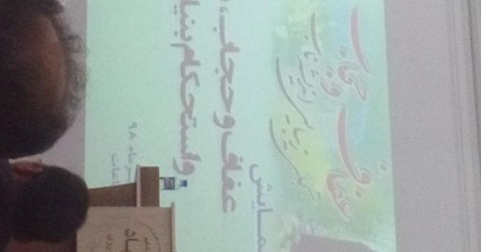 تقدیر از همکاران مازندران در همایش حجاب و عفاف