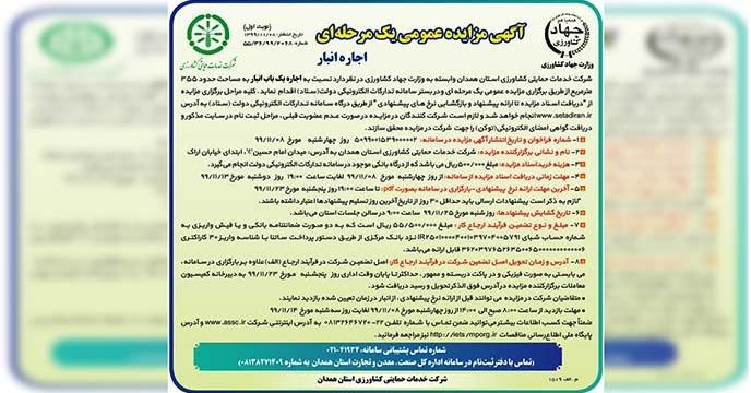 اجاره یک باب انبار شرکت خدمات حمایتی کشاورزی استان همدان