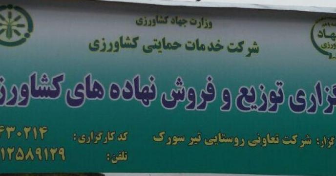 فعالیت 129 کارگزار تعاونی روستایی در استان مازندران