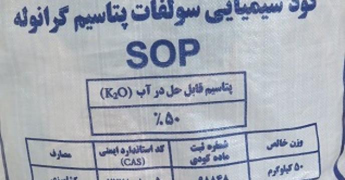 توزیع 35 تن کود سولفات پتاسیم ازطریق تعاونی تولید در محمودآباد