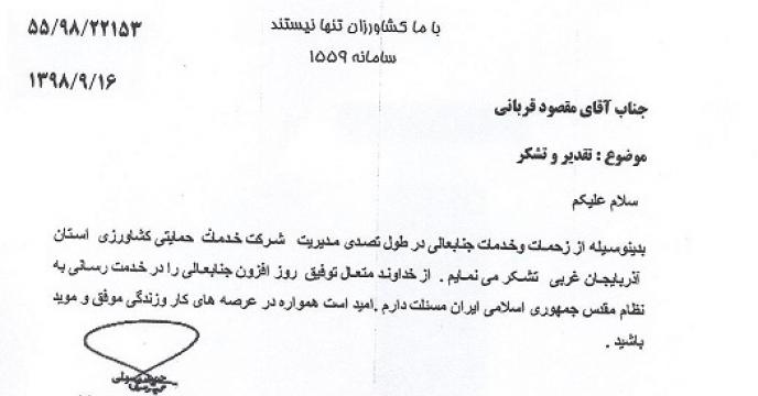 تقدیر و تشکر از مدیر سابق استان آذربایجان غربی