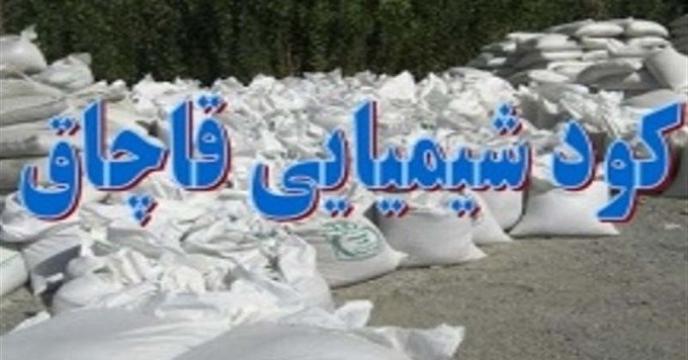 پیگیری حقوقی کشف کود قاچاق در مازندران