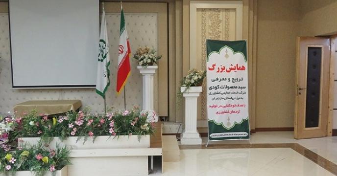 همایش تجلیل از پیشکسوتان عرصه تولید بخش کشاورزی در خراسان شمالی