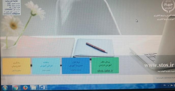برگزاری آزمون دوره آموزش الکترونیکی رفتار سازمانی در مازندران