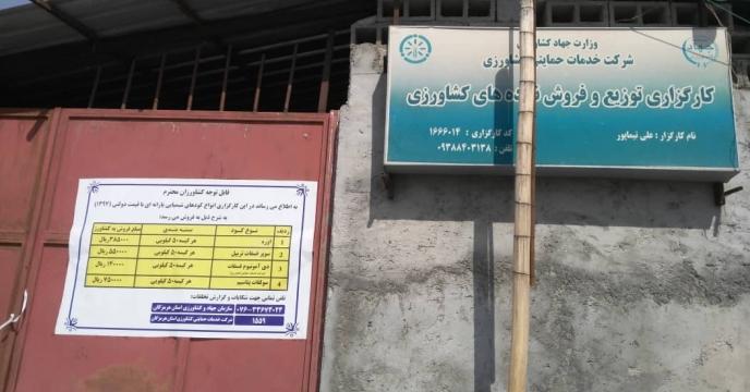 موجودی برداری ازکود اوره انبار کارگزاران مرکزی و شرق استان هرمزگان