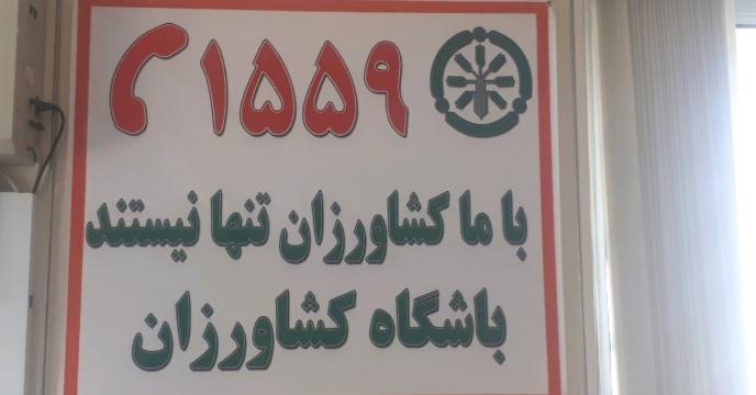 باشگاه کشاورزان شرکت خدمات حمایتی کشاورزی استان آذربایجان شرقی