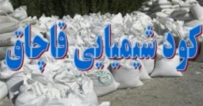 کشف و ضبط 2 باب انبار کود غیر مجاز در استان مازندران