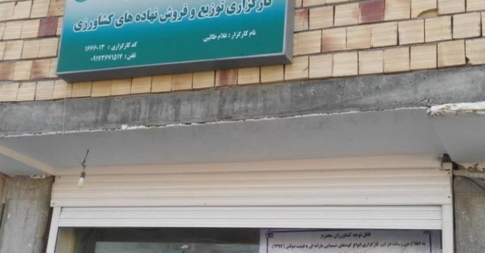 گزارش بازدید های دوره ای و پایش کارگزاران توزیع کود استان هرمزگان در دی ماه 1397
