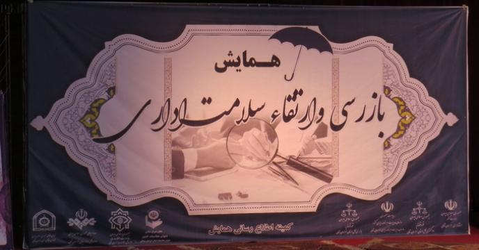 برگزاری همایش بازرسی و ارتقاء سلامت اداری در استان خراسان شمالی