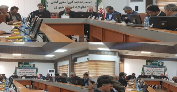 جلسه مجمع نمایندگان استان گیلان
