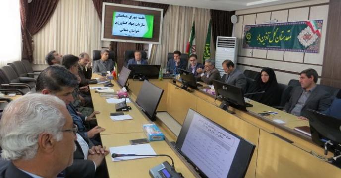 برگزاری جلسه شورای هماهنگی استان خراسان شمالی