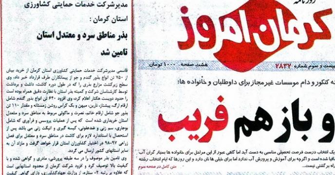 تامین بذر مناطق سرد و معتدل استان کرمان