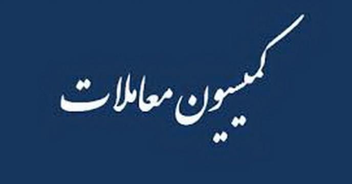 برگزاری مناقصه عملیات حمل و تخلیه در استان گلستان و  مناقصه امور خدماتی و پشتیبانی در استان قم