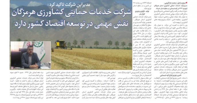 مصاحبه در خصوص فعالیتهای 8 ماهه استان هرمزگان با روزنامه محلی صبح ساحل