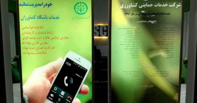 حضور شرکت خدمات حمایتی کشاورزی در نمایشگاه کشاورزی تهران