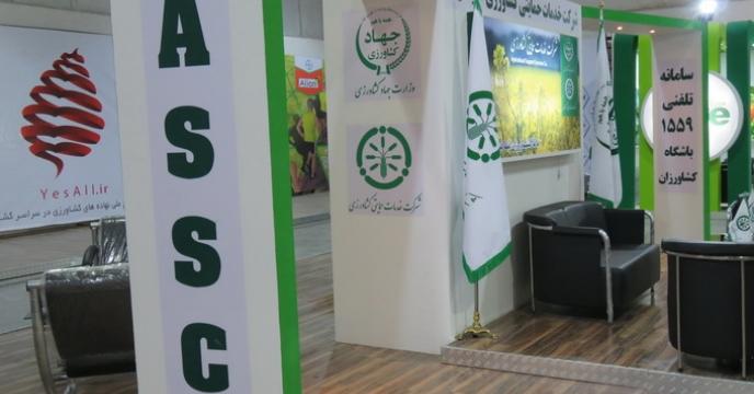 نمایشگاه بین المللی نهاده های کشاورزی در استان مازندران