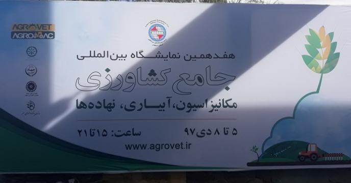 برگزاری نمایشگاه جامع کشاورزی استان اصفهان