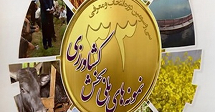 نمونه های ملی بخش کشاورزی در استان خراسان شمالی