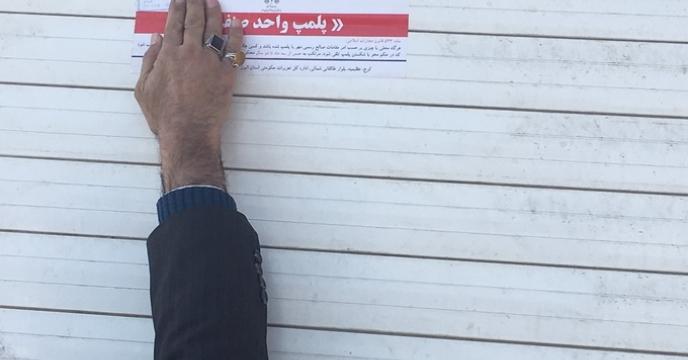 پلمپ واحد متخلف عرضه کننده کودهای یارانه ای در استان البرز