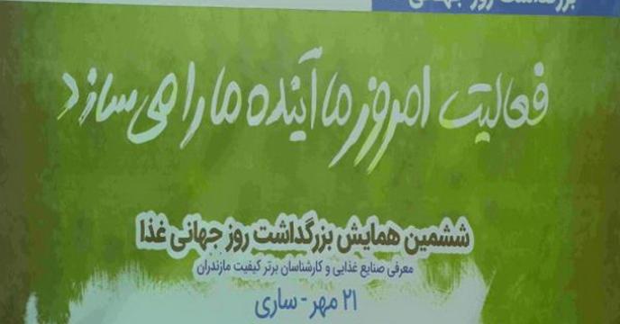 برگزاری همایش روز جهانی غذا در استان مازندران