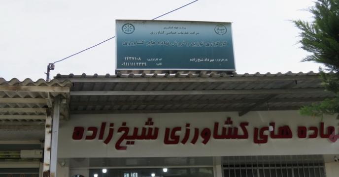 شبکه 270 واحدی کارگزاری در خدمت رونق تولید کشاورزی استان مازندران