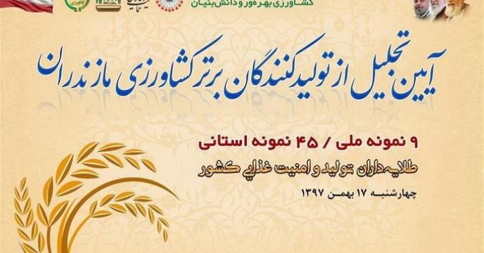 تجلیل از 52نمونه برتر ملی و استانی بخش کشاورزی استان مازندران