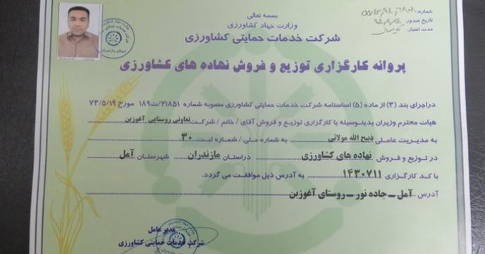 تمدید فعالیت 22 واحد کارگزاری در استان مازندران