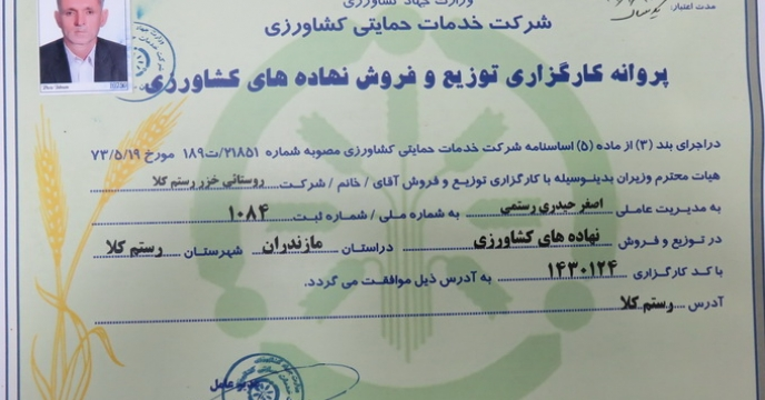 تمدید 78 قراردادکارگزاری در استان مازندران