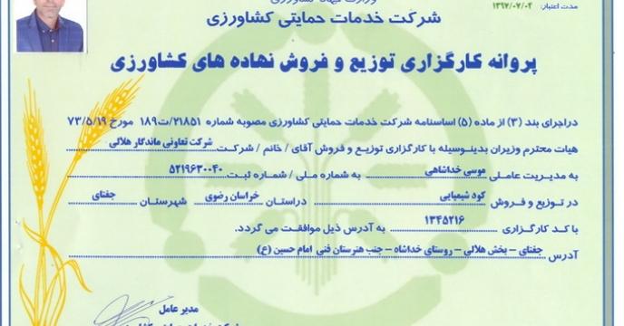 تمدید 64 قرارداد کارگزاری در استان خراسان رضوی