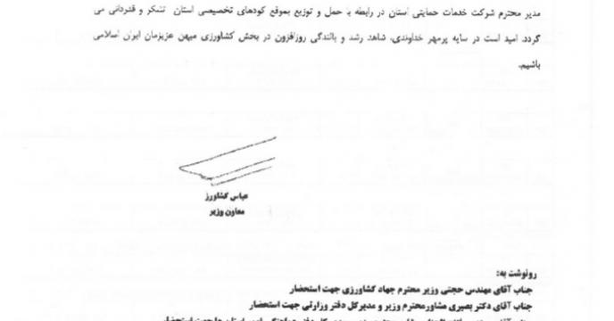 تشکر و قدردانی مهندس کشاورز معاون محترم وزیرجهادکشاورزی از ریاست سازمان جهادکشاورزی استان اردبیل