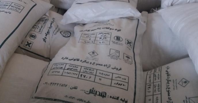 گزارش توزیع کود پتاسه استان چهارمحال و بختیاری