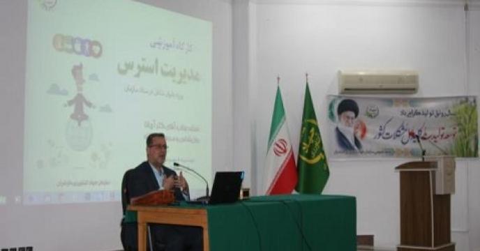 کارگاه آموزشی مدیریت استرس در  استان مازندران