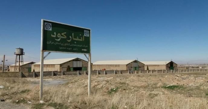 ارسال   کود اوره در شهرستان خمین – فروردین ماه 1400 استان مرکزی