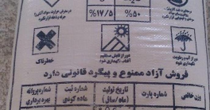 توزیع 2152 تن کود کشاورزی از طریق بخش خصوصی در بابلسر