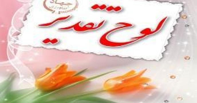 کسب رتبه برتر در 5شاخص عملکرد در استان مازندران