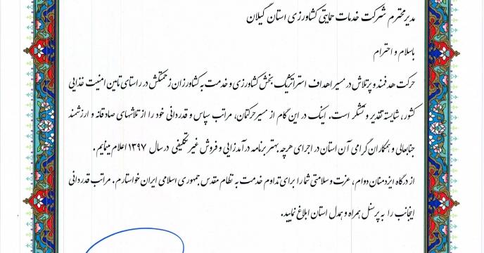 برتری استان  گیلان در زمینه برنامه فروش کودهای غیر تکلیفی در سال 97