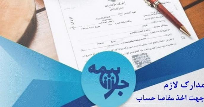 اخذ مفاصا حساب تامین اجتماعی در استان مازندران