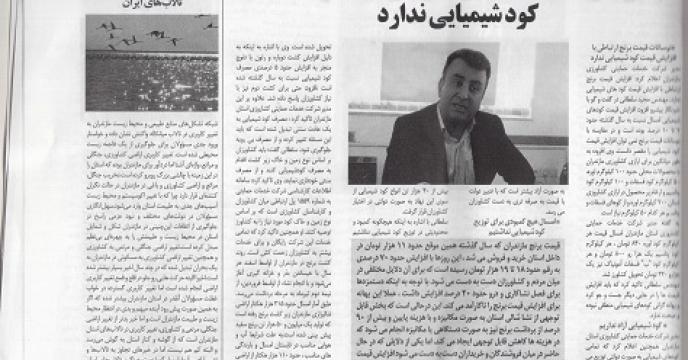 گفتگوی اختصاصی مدیر مازندران با روزنامه سراسری پیشرو