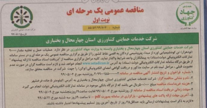 مناقصه عمومی 90000 تن کود شیمیایی اوره،پتروشیمی لردگان استان چهارمحال وبختیاری