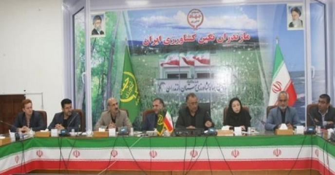 نشست هم اندیشی رفع موانع جذب تسهیلات کشاورزی در  استان مازندران